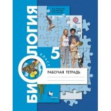 Биология. Рабочая тетрадь 5 кл. Корнилова Николаев Симонова