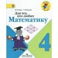 Для тех, кто любит математику 4 кл. Моро Волкова