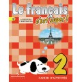 Французский язык. Твой друг французский. Рабочая тетрадь 2 кл. Кулигина Корчагина