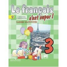 Французский язык. Твой друг французский. Рабочая тетрадь 3 кл. Кулигина Корчагина