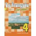 Французский язык. Твой друг французский. Рабочая тетрадь 4 кл. Кулигина Корчагина