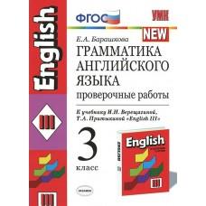 Грамматика английского языка. Проверочные работы к уч. Верещагиной 3 кл. Барашкова