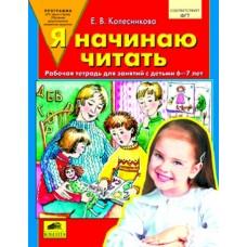 Я начинаю читать: Рабочая тетрадь для занятий с детьми 6-7 лет. Колесникова.
