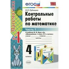 Контрольные работы по математике. 4 кл. К учебнику Моро. Часть 1. Рудницкая