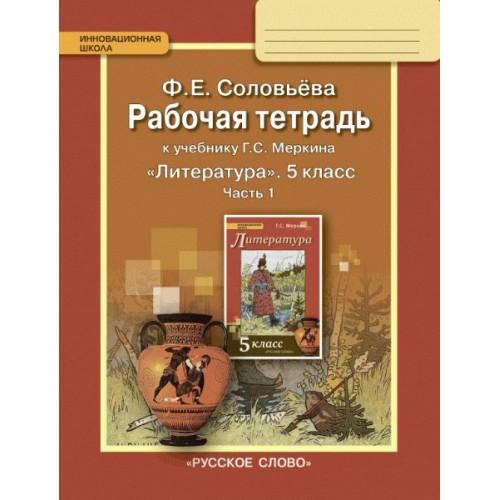 гдз по литературе 5 класс учебник 2 часть русское слово