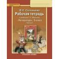Литература. Рабочая тетрадь 5 кл. Часть 2. Соловьева