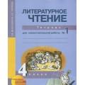 Литературное чтение. Тетрадь для самостоятельной работы 4 класс. Часть 1. Малаховская Чуракова