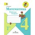 Математика. Рабочая тетрадь 4 кл. Часть 2. Моро Волкова