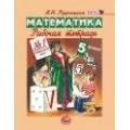 Математика. Рабочая тетрадь 5 кл. Часть 1. Рудницкая