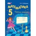 Математика. Рабочая тетрадь 5 кл. Часть 1. Зубарева