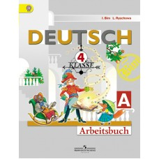Немецкий язык. Рабочая тетрадь 4 кл. Часть A. Бим Рыжова