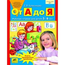 От А до Я: Рабочая тетрадь для детей 5-6 лет. Колесникова.