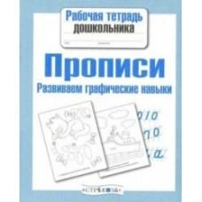 Прописи Развиваем графические навыки Рабочая тетрадь дошкольника