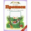Прописи к Букварю Андриановой №1. Илюхина