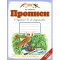 Прописи к Букварю Андриановой №2. Илюхина