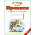 Прописи к Букварю Андриановой №3. Илюхина