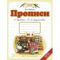 Прописи к Букварю Андриановой №4. Илюхина