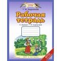 Рабочая тетрадь к Букварю Андриановой Андрианова