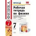 Рабочая тетрадь по физике  7кл Касьянов Дмитриева