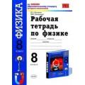 Рабочая тетрадь по физике 8 кл. Касьянов Дмитриева