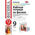 Рабочая тетрадь по физике 9 класс Минькова Иванова