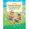 Рабочая тетрадь по развитию речи для детей 6-7 лет Ушакова