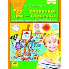 Раз - словечко, два - словечко: Рабочая тетрадь для детей 3-4 лет. Колесникова.