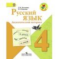 Русский язык. Дидактический материал 4 кл. Зеленина Хохлова
