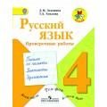 Русский язык. Проверочные работы 4 кл. Зеленина Хохлова