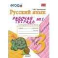 Русский язык. Рабочая тетрадь 3 кл. Часть 1. Тихомирова