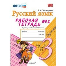 Русский язык. Рабочая тетрадь 3 кл. Часть 2. Тихомирова