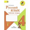 Русский язык. Рабочая тетрадь 4 кл. Часть 1. Канакина