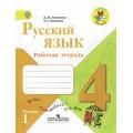 Русский язык. Рабочая тетрадь 4 кл. Часть 1. Зеленина Хохлова