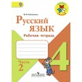 Русский язык. Рабочая тетрадь 4 кл. Часть 2. Канакина