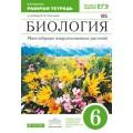 Биология. Рабочая тетрадь - многообразие покрытосеменных растений 6 кл. Пасечник