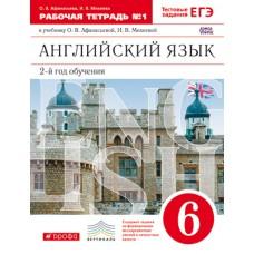 Английский язык. Рабочая тетрадь 6 кл. (2 год обучения) Часть 1. Афанасьева Михеева