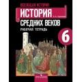 Всеобщая история. Рабочая тетрадь - история Средних веков 6 кл. Крючкова
