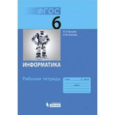 Информатика и ИКТ. Рабочая тетрадь 6 кл. Босова