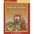 Литература. Рабочая тетрадь 6 кл. Часть 1. Соловьева