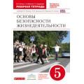 Основы безопасности жизнедеятельности. Рабочая тетрадь 5 кл. Латчук Миронов
