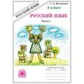 Русский язык. Рабочая тетрадь 5 кл. Часть 1. Богданова