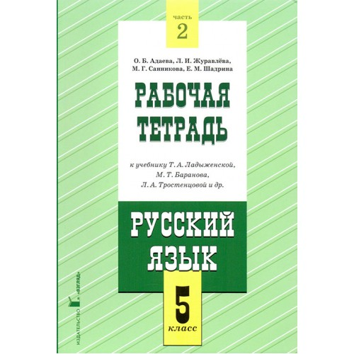 Ладыженская русский 2 часть класс 5 гдз тетрадь язык рабочая