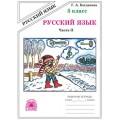 Русский язык. Рабочая тетрадь 5 кл. Часть 2. Богданова