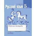 Русский язык. Рабочая тетрадь 5 кл. Ефремова