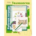 Технология. Рабочая тетрадь - технологии ведения дома 5 кл. Синица Буглаева